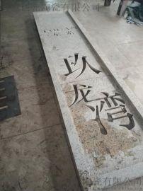 深圳石材切割 陶瓷切割 大理石切割