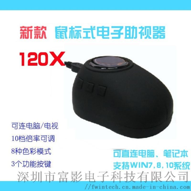 滑鼠電子助視器視障電腦專用滑鼠低視力盲人滑鼠