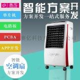 家用智慧空調扇方案冷暖兩用遙控冷風扇/冷風機控制板