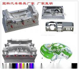 汽车模制造货车塑胶格栅模具可定制开模