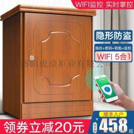虎鼎家用保险柜55cm床头保险柜指纹隐形保险箱防盗