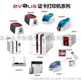 EVOLIS爱立识证卡打印机维修