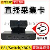 同三维T5016 USB3.0 HDMI高清采集卡
