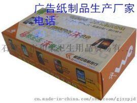 石家庄加工盒装餐巾纸工厂