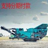 山東棗莊移動碎石機 移動式破碎站生產廠家