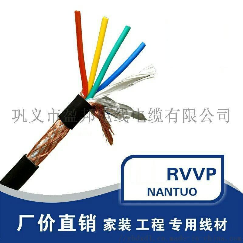 国标多芯RVVP屏蔽电缆盈邦电线电缆有限公司