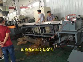 涤纶废丝造粒机_涤纶废丝造粒生产线