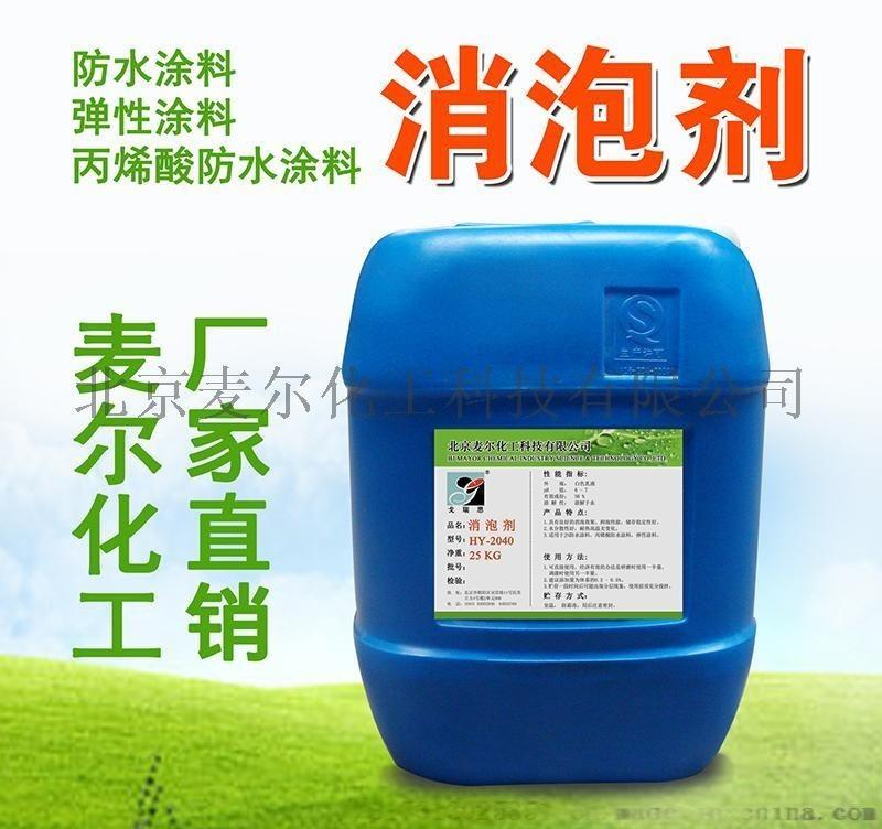 乳胶漆用有机硅消泡剂厂家直销