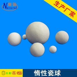 惰性氧化铝瓷球 耐酸,耐碱,耐高温,惰性瓷球