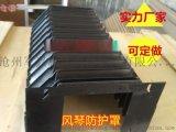 风琴防护罩 石材雕刻机用导轨风琴防护罩 防尘防油