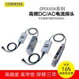 知用高频电流探头 CP0030A