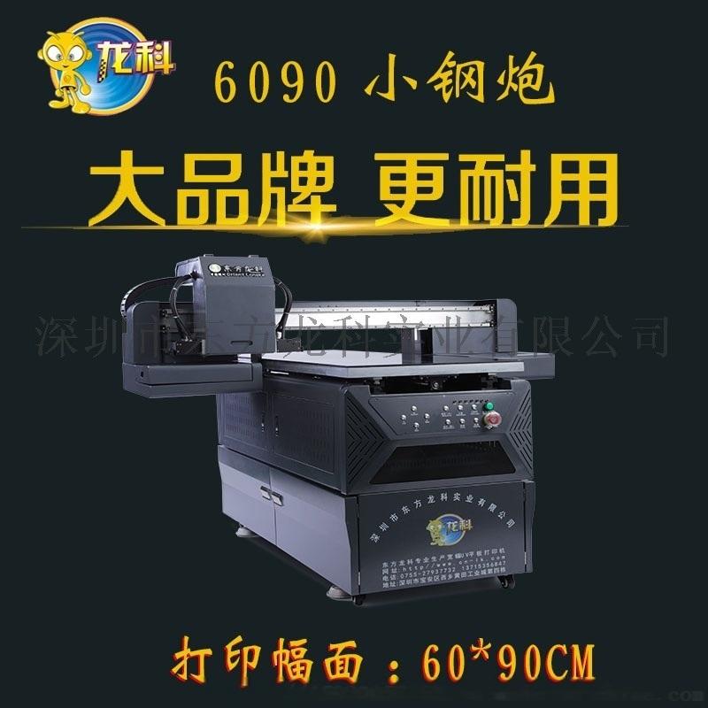 酒瓶个性打印 保温杯定制彩印东方龙科UV打印机