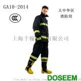 上海道雄DOSEEM消防装备器材品牌销售