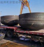 乾啓廠家直供碳鋼封頭 大口徑、壓力容器、EHA、橢圓、蝶形、GB/T25198標準封頭