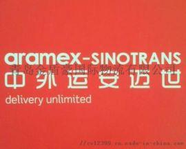青岛Aramex国际快递 文件包裹 门对门服务