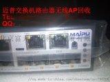 邁普路由器回收,RM1800-35E-AC回收,邁普交換機回收