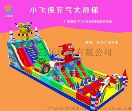 黑龍江哈爾濱充氣滑梯兒童樂園可定制