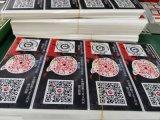 深圳彩色二维码条码印刷设计厂家