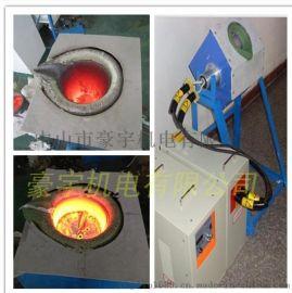 小型中频熔炼炉哪里有卖倾倒式熔炼炉
