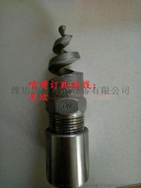 316L不锈钢脱硫喷嘴喷头 螺旋实心锥喷嘴