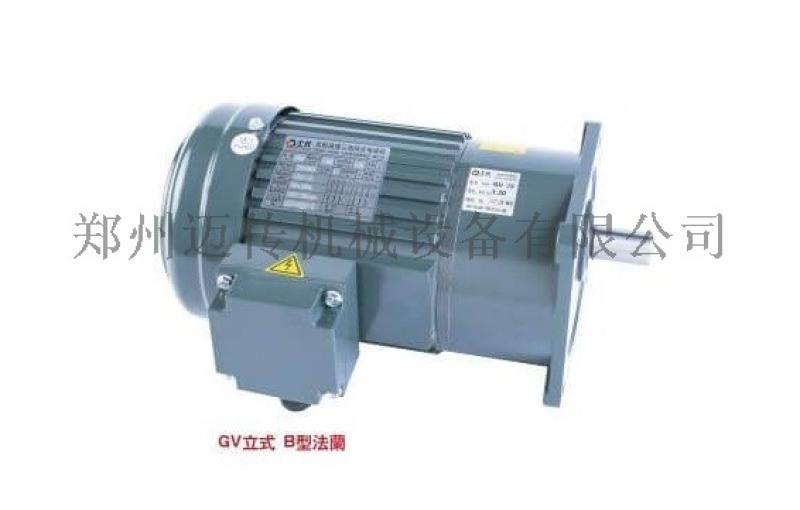 三相减速电机 单相减速电机 调速减速电机