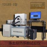 天枢星牌TD185-3型冻土导热系数试验仪