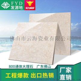 通体大理石瓷砖 客厅餐厅耐磨防滑地板砖佛山瓷砖厂家