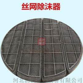 丝网除沫器_上装式/下装式丝网除雾器