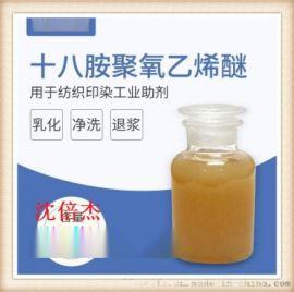 十八胺聚氧乙烯醚AC-1820 工业助剂