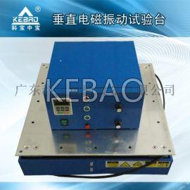 垂直电磁振动试验台/模拟运输电磁振动试验台