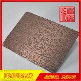 304自由纹红古铜不锈钢板厂家供应
