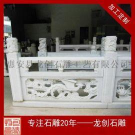 汉白玉石栏杆护栏加工 惠安县龙创石雕工艺有限公司