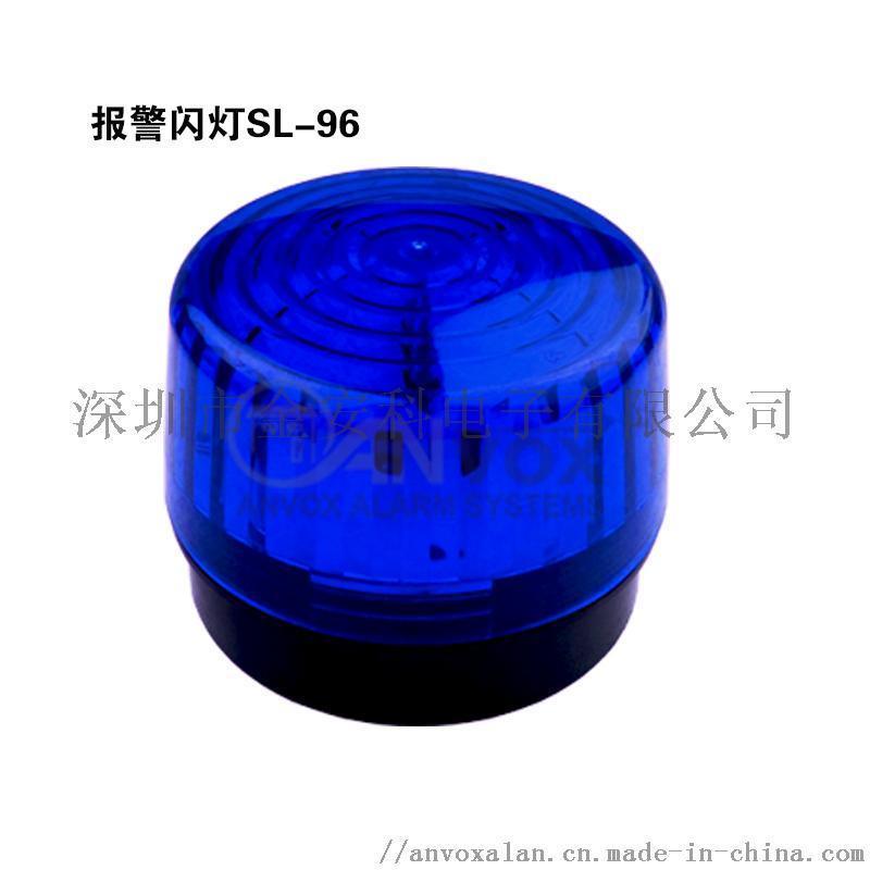 防盗报警警示灯,氙气报警灯(SL-96)