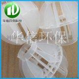 厂家直销Φ50mm多面空心球废气处理塔专用填料