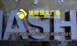 惠城树脂字、水口街道树脂字、龙湖大道愉境图文树脂字