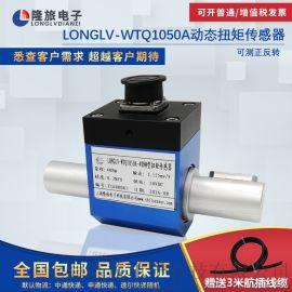 WTQ1050系列动态扭矩传感器