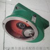 LD型电动单梁驱动装置  大车运行减速机