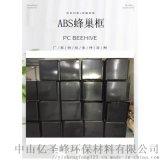 支撐定型黑色abs蜂巢框支撐定型 箱包製作配件