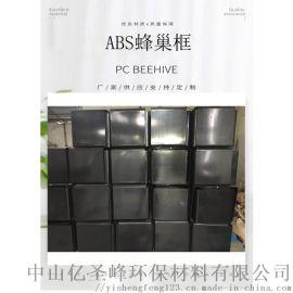 支撑定型黑色abs蜂巢框支撑定型 箱包制作配件