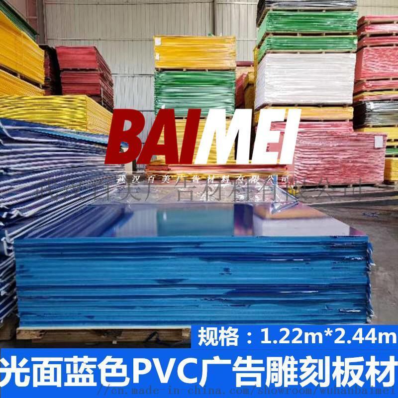 蓝色PVC雪弗板/蓝色PVC发泡板/蓝色广告板