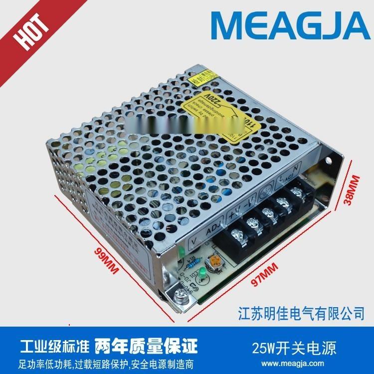 供应明佳MEAGJA 25W开关电源输出电压5V,12V,24V,