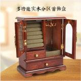 實木質首飾盒珠寶復古宮廷中式高檔戒指耳環手鐲收納盒