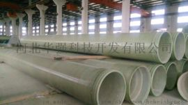 榆林市近期报价DN1200直径玻璃钢缠绕管道