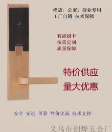 酒店专用门锁商务宾馆IC卡刷卡智能酒店锁感应门锁