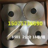 中央空调通风管道专用密封用8501阻燃密封胶带