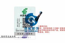纸质二维码防伪标签定制印刷_防伪查询系统制作