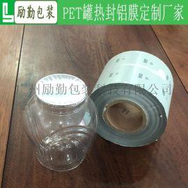 定制 PET封瓶膜塑料罐封口膜PET罐铝箔膜