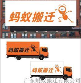 东莞大型搬家公司_广东蚂蚁搬迁有限公司