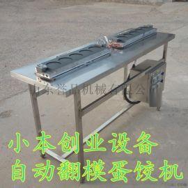 现货销售黄金蛋饺皮模具平板式自动控温蛋饺机