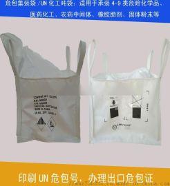 危险品包装厂家--供应UN危险品集装袋/UN危包吨袋